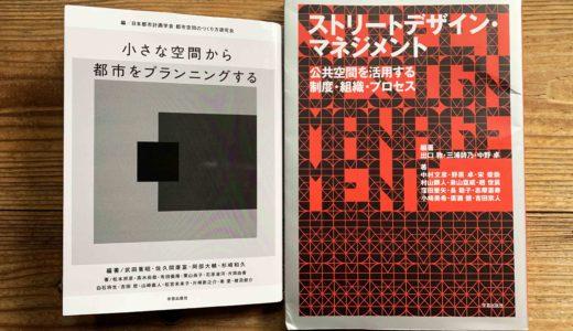 公共空間の活用を考える2冊