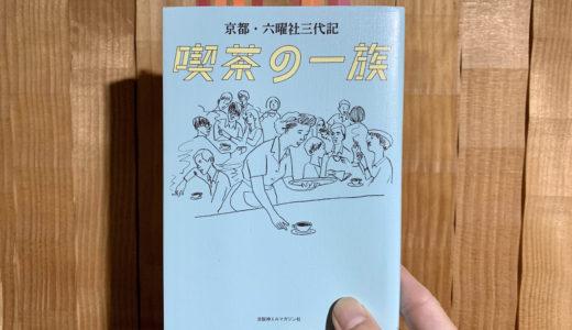 【書評】「喫茶の一族」京都・六曜社三代記